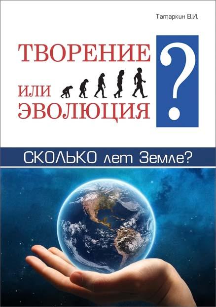 Читать онлайн скачать Творение или эволюция Сколько лет земле
