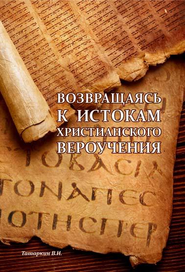Книга Возвращаясь к истокам христианского вероучения. Читать онлайн. Содержание. Текст