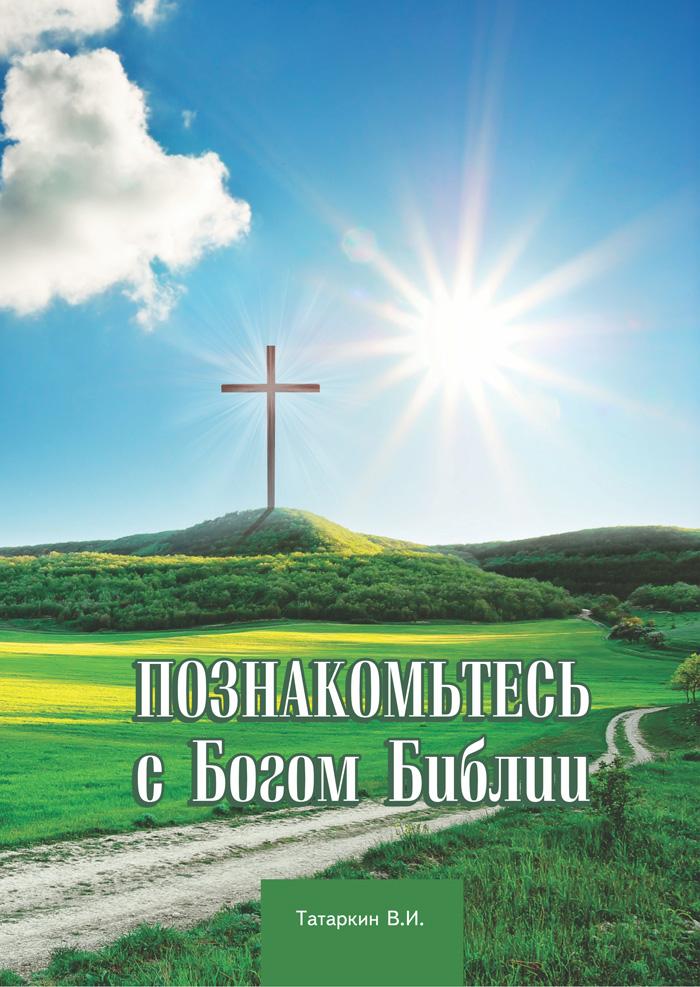 христианские книги скачать epub