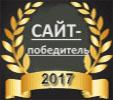 Конкурс Христианских сайтов 2017 на bible8.eu