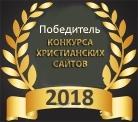 Конкурс Христианских сайтов 2018 на bible8.eu