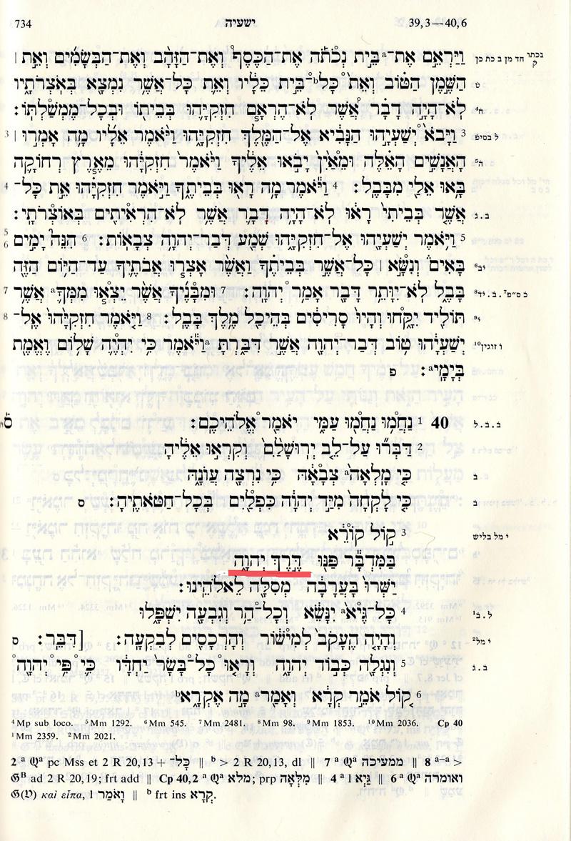 Пророчество Исаии - Иисус Христос Господь Бог