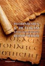 Возвращаясь для истокам христианского вероучения